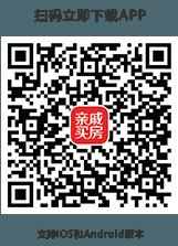 房产投资|二手房中介-亲戚买房App下载二维码